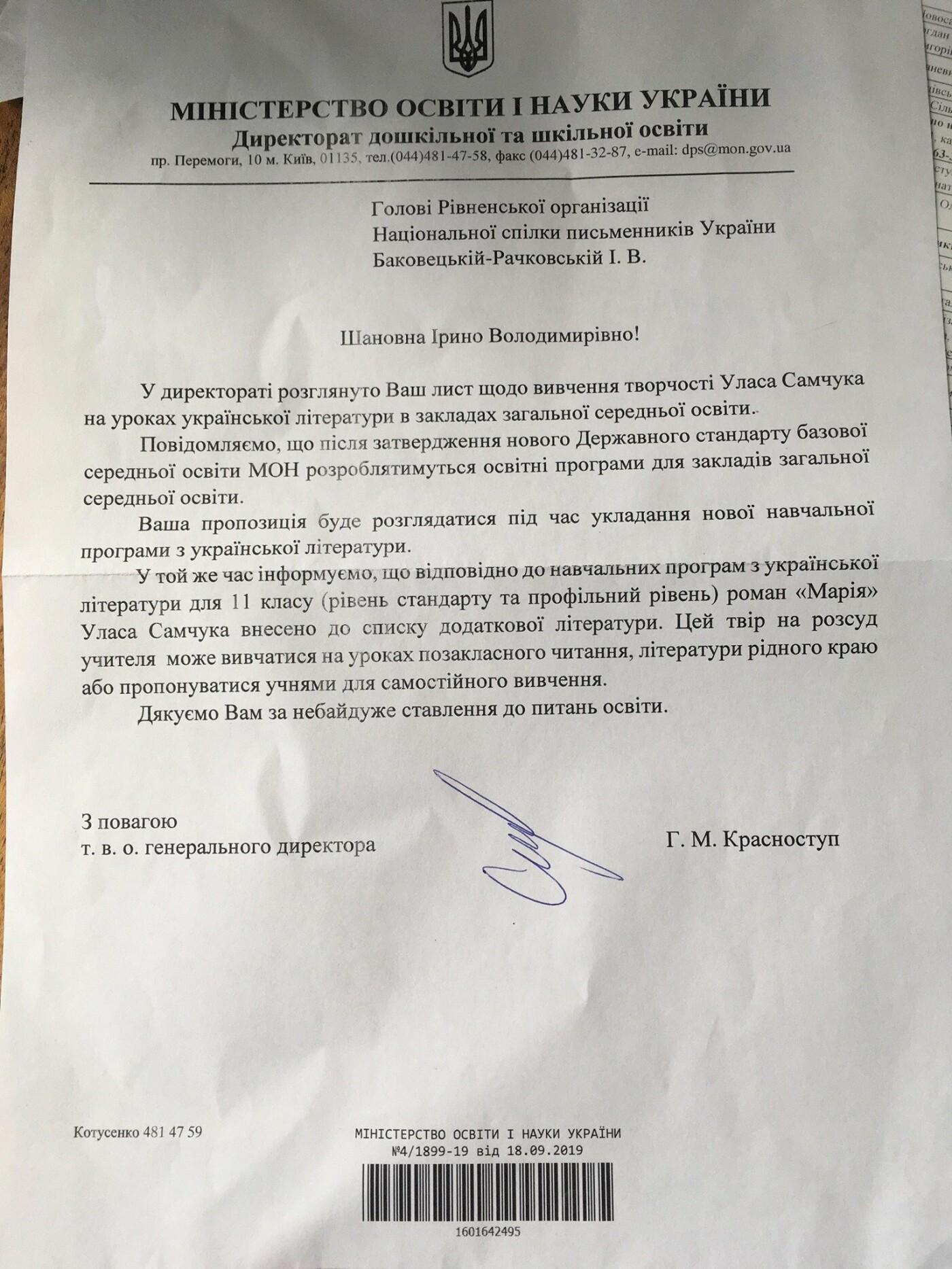 У столиці відповіли на прохання рівненських письменників включити до шкільної програми твори Самчука  , фото-1