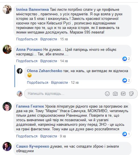У столиці відповіли на прохання рівненських письменників включити до шкільної програми твори Самчука  , фото-2