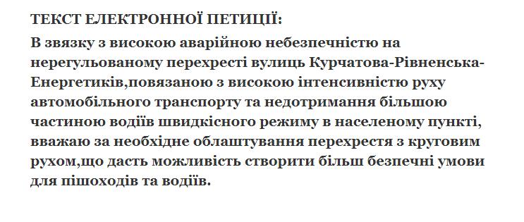 Рівняни просять облаштувати регульоване перехрестя по вулиці Курчатова, фото-1