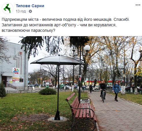 На Рівненщині встановили парасольку, під якою важко буде сховатися від дощу та сонця (ФОТО)  , фото-1