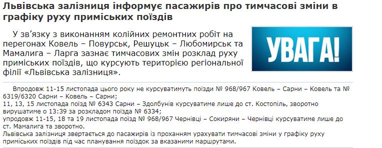 На Рівненщині ремонт колій змінить рух потягів, фото-1