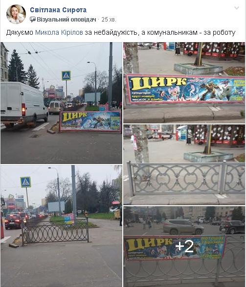 Банер цирку у Рівному демонтували (ФОТОФАКТ), фото-1