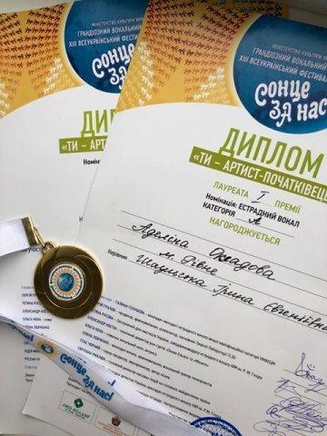 5-річна рівнянка отримала найвищий бал на Всеукраїнському вокальному конкурсі в Києві (ФОТО), фото-1