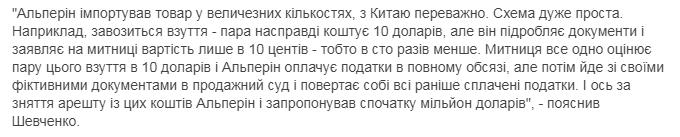 Митника з Рівненщини затримало НАБУ, фото-3