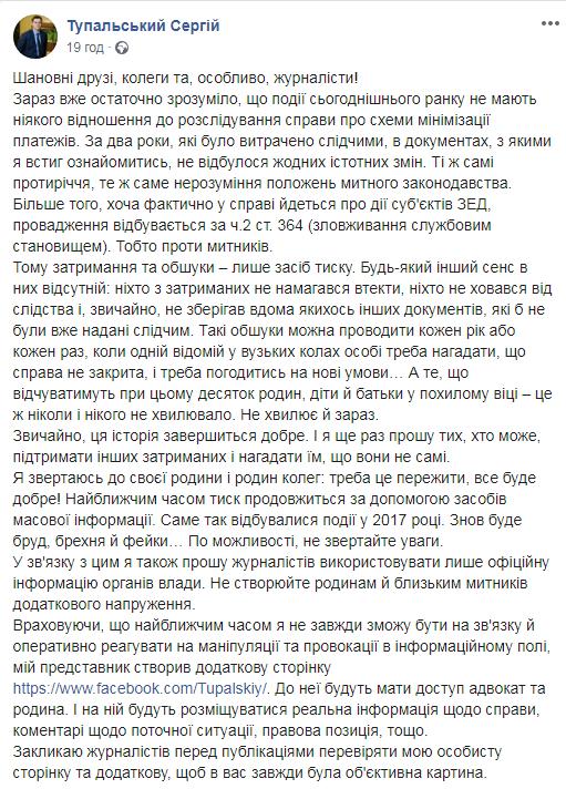 Митника з Рівненщини затримало НАБУ, фото-1