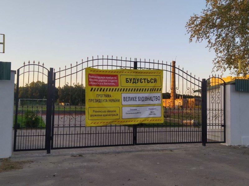 На Костопільщині триває реконструкція стадіону для легкоатлетів (ФОТО), фото-5