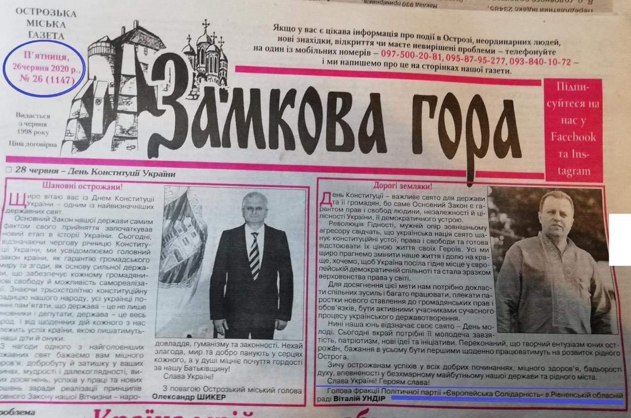 """Вигнаний з """"Європейської Солідарності"""" Віталій Ундір очолив партію Смешка-Гордона, фото-1"""