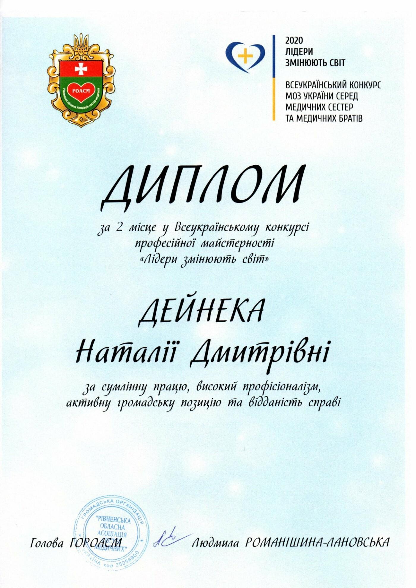 Медсестра з Рівного виборола призове місце у всеукраїнському конкурсі (ФОТО), фото-2