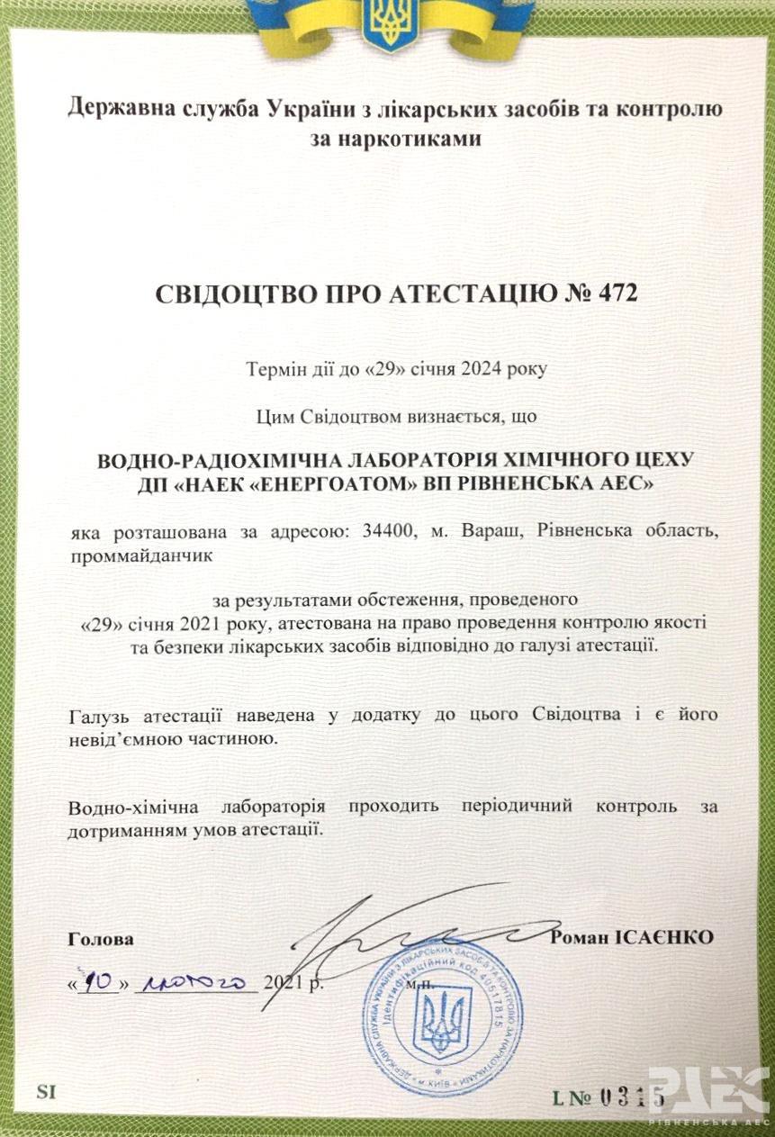 Рівненська АЕС виготовлятиме медичний кисень для допомоги у боротьбі з Covid-19, фото-3