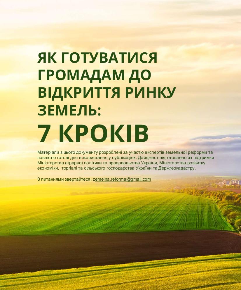Як готуватися громадам Рівненщини до відкриття ринку землі: 7 кроків , фото-1