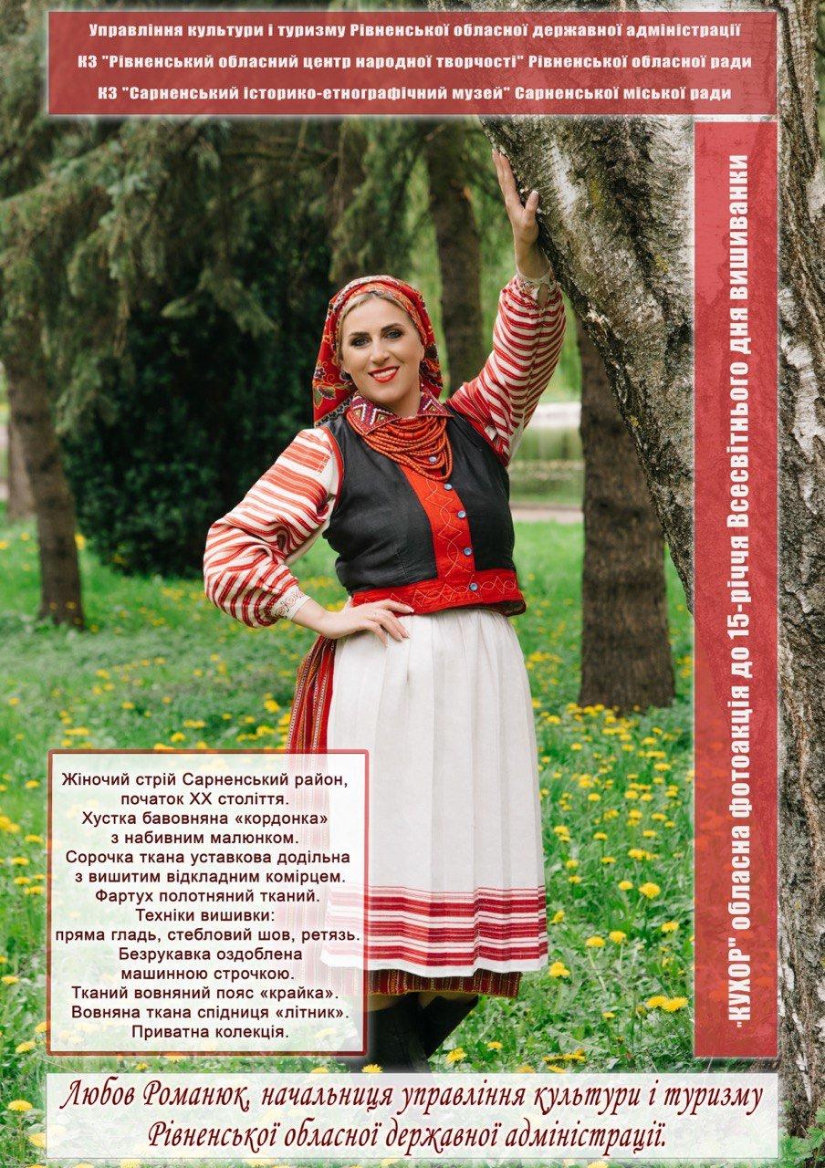 У День вишиванки презентують фотовиставку із відомими людьми Рівненщини у національному вбранні, фото-1